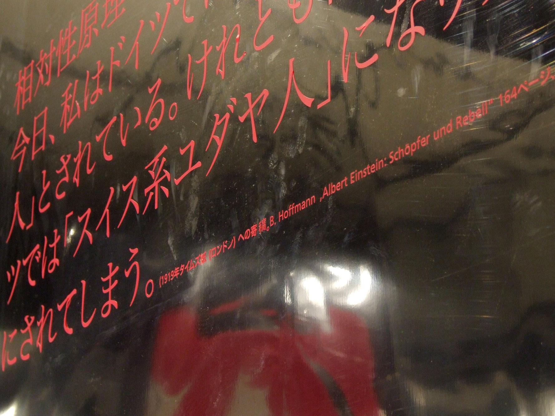 von GROTE Ausstellungsgestaltung und Design / Einstein in Japan – ein Reisetagebuch